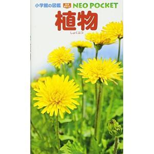 植物 (小学館の図鑑 NEOポケット)|shop-white