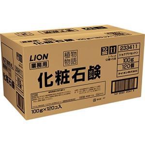 ライオン 業務用石鹸 植物物語 100g×120個入 shop-white