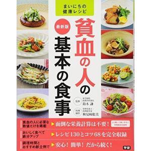 最新版 貧血の人の基本の食事 (まいにちの健康レシピ)|shop-white