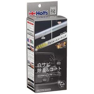 ホルツ 欧州車専用 アルミモール液体コート剤 R→FINE ドアモールシャイン Holts MH684 MH684|shop-white