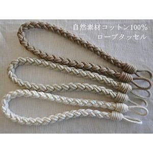 【ネコポス便】カーテンロープタッセル(アイボリー )綿100% 自然素材コットン3色 おしゃれカーテン留め(1本入り)日本製|shop-white