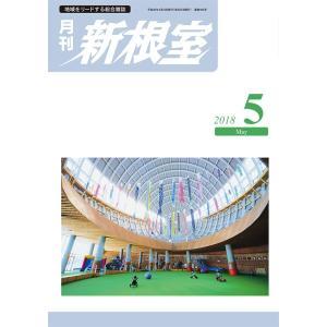 月刊新根室 2018年5月号 shop-yacnet