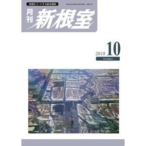 月刊新根室 2018年10月号 shop-yacnet