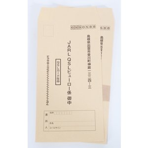 EV01 JARL QSLカード転送用封筒(20枚入り)|shop-yacnet