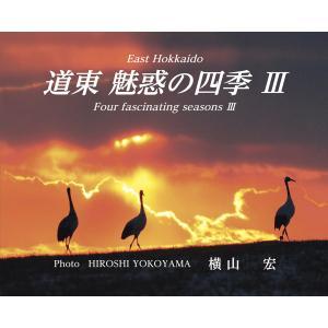 道東 魅惑の四季III 自然写真家「横山宏」氏|shop-yacnet