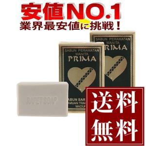 プリマ サリラペ ソープ 80g【お得な2個セット】【全国一律送料無料】