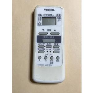 東芝 エアコン リモコン WH-D6B1 保障あり ポイント消化