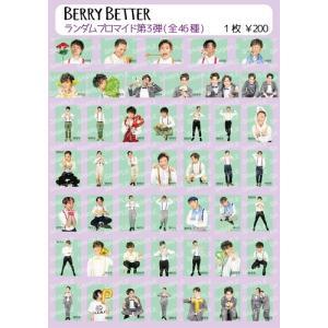 Berry Better!!ランダムブロマイド第3弾 shop-yoshimoto