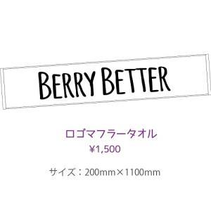 Berry Better!!ロゴマフラータオル※6月中旬発送 shop-yoshimoto