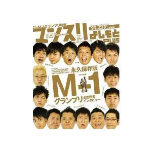 マンスリーよしもとPLUS(2010年1月号)|shop-yoshimoto
