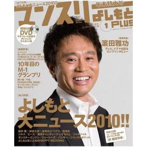マンスリーよしもとPLUS(2011年1月号)|shop-yoshimoto