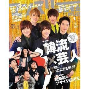 マンスリーよしもとPLUS(2012年1月号)|shop-yoshimoto