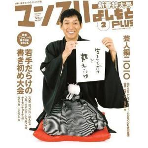 マンスリーよしもとPLUS 新春特大号(2010年2月号)|shop-yoshimoto