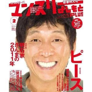 マンスリーよしもとPLUS(2011年2月号)|shop-yoshimoto
