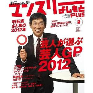 マンスリーよしもとPLUS(2012年2月号)|shop-yoshimoto