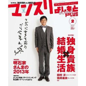 マンスリーよしもとPLUS(2013年2月号)|shop-yoshimoto