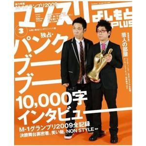 マンスリーよしもとPLUS(2010年3月号)|shop-yoshimoto