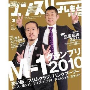 マンスリーよしもとPLUS(2011年3月号)|shop-yoshimoto