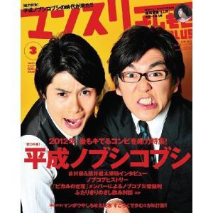 マンスリーよしもとPLUS(2012年3月号)|shop-yoshimoto