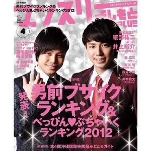 マンスリーよしもとPLUS(2012年4月号)|shop-yoshimoto