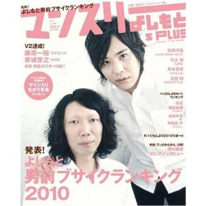 マンスリーよしもとPLUS(2010年5月号)|shop-yoshimoto