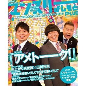 マンスリーよしもとPLUS(2011年5月号)|shop-yoshimoto