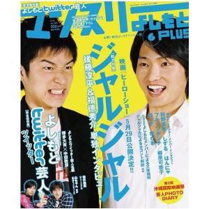マンスリーよしもとPLUS(2010年6月号)|shop-yoshimoto