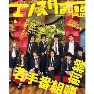 マンスリーよしもとPLUS(2011年6月号)|shop-yoshimoto
