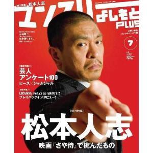 マンスリーよしもとPLUS(2011年7月号)|shop-yoshimoto
