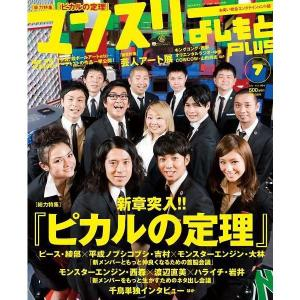 マンスリーよしもとPLUS(2012年7月号)|shop-yoshimoto