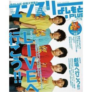 マンスリーよしもとPLUS(2010年8月号)|shop-yoshimoto