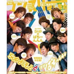マンスリーよしもとPLUS(2011年8月号)|shop-yoshimoto