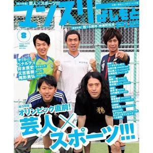 マンスリーよしもとPLUS(2012年8月号)|shop-yoshimoto