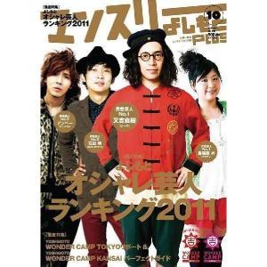 マンスリーよしもとPLUS(2011年10月号)|shop-yoshimoto