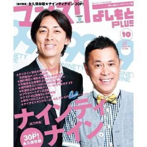 マンスリーよしもとPLUS(2012年10月号)|shop-yoshimoto