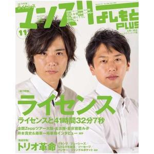 マンスリーよしもとPLUS(2010年11月号)|shop-yoshimoto