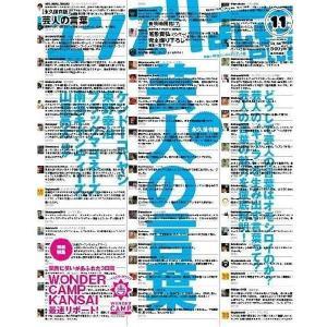 マンスリーよしもとPLUS 2011年11月号 の商品画像|ナビ