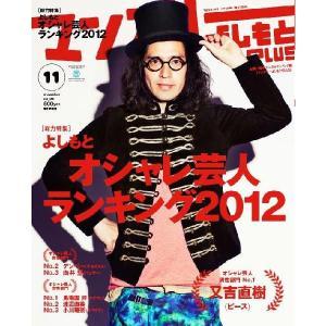 マンスリーよしもとPLUS(2012年11月号)|shop-yoshimoto