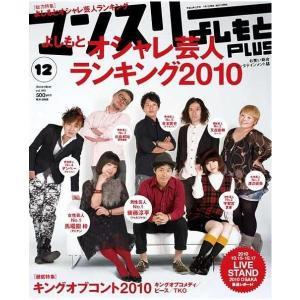 マンスリーよしもとPLUS(2010年12月号)|shop-yoshimoto
