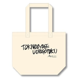宮沢和史 トートバッグ|shop-yoshimoto