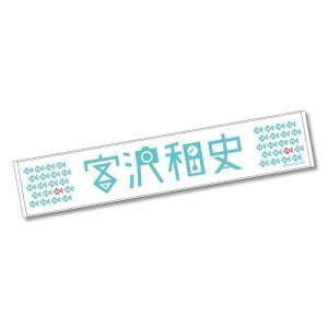 宮沢和史 マフラータオル shop-yoshimoto