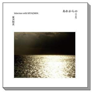 宮沢和史 30周年記念パンフレット|shop-yoshimoto