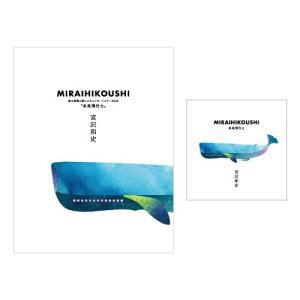 「未来飛行士」ツアーパンフレット|shop-yoshimoto