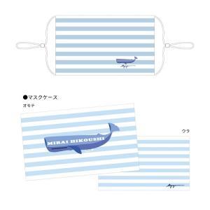 「未来飛行士」マスクケースセット|shop-yoshimoto