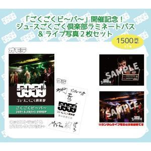 ジュースごくごく倶楽部ラミネートパス+ライブ生写真2枚セット|shop-yoshimoto