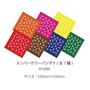 Berry Better!!メンバーカラーバンダナ(全7種)※6月中旬発送 shop-yoshimoto