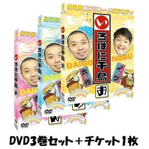 【チケット1枚】いろはに千鳥(ゐ)(の)(お)DVD3巻セット≪特典付き≫【予約】