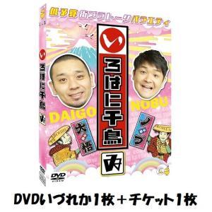 【チケット1枚】いろはに千鳥(ゐ)(の)(お)※DVD1本【予約】