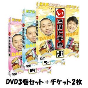 【チケット2枚】いろはに千鳥(ゐ)(の)(お)DVD3巻セット≪特典付き≫【予約】