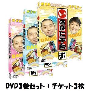 【チケット3枚】いろはに千鳥(ゐ)(の)(お)DVD3巻セット≪特典付き≫【予約】